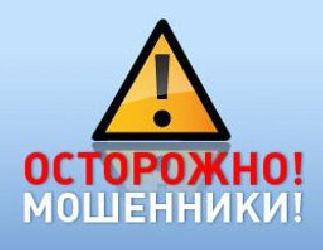 Полицейские Рубцовска для профилактики мошенничества проводят акцию - «Осторожно! Мошенник!»